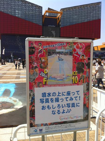 AfAH in Osaka AC 9 2010 131